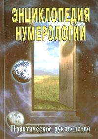 Энциклопедия нумерологии