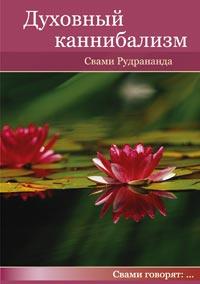 Духовный каннибализм, Свами Рудрананда