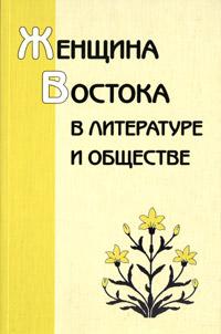 Женщина Востока в литературе и обществе