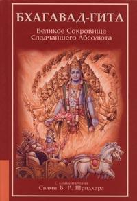 Бхагавад-Гита -  Великое сокровище Сладчайшего Абсолюта