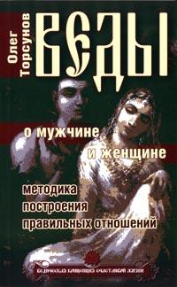 Веды о мужчине и женщине, Олег Торсунов