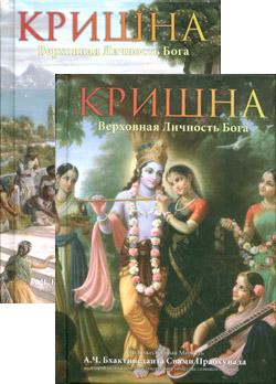 Кришна (в 2- томах)
