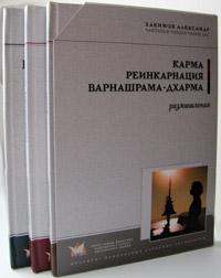 Хакимов, карма, реинкарнация, варнашрама
