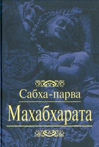 Махабхарата, книга 2, Сабха-парва