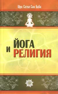 Йога и религия, Сатья Саи Баба