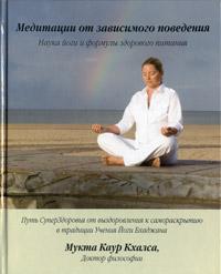 Медитации от зависимого поведения