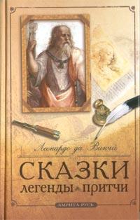 Леонардо Да Винчи: сказки, легенды, притчи