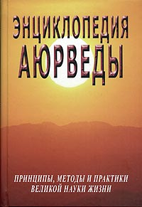 Энциклопедия аюрведы