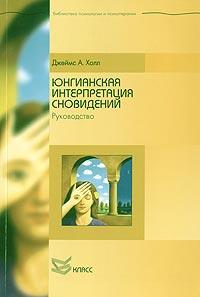 Юнгианская интерпретация сновидений, Дж.А.Холл