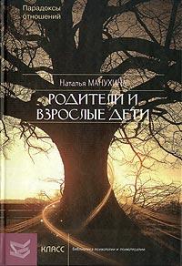 Родители и взрослые дети, Манухина Наталья