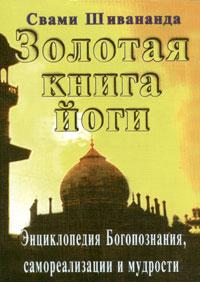 Золотая книга йоги, Шивананда