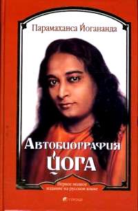 Автобиография йога, Парамаханса Йогананда