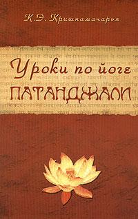 Уроки по йоге Патанджали, Кришнамачарья К.Э.