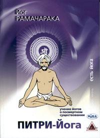 питри йога