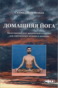 Шивананда, домашняя йога