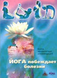 Йога побеждает болезни