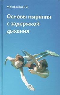 Основы ныряния с задержкой дыхания, Молчанова Н.В.