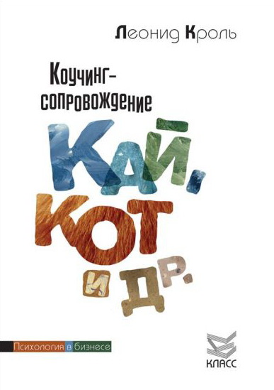 Коучинг-сопровождение, Кроль Леонид