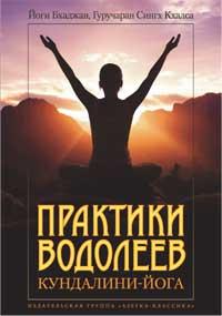 Практики Водолеев, Йоги Бхаджан, Гуручаран С.Х.