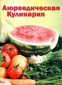 Аюрведическая кулинария, Амадеа Морнингстар