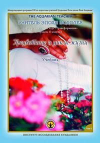 Процветание и циклы жизни, учебник