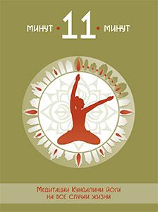 11 минут. Медитации Кундалини йоги на все случаи жизни