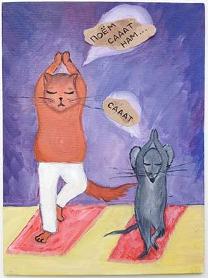 йога-открытка