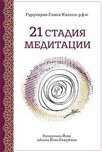 21 стадия медитации (Гуручаран Сингх)