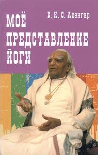 Автобиография. Объяснение йоги, Б.К.С. Айенгар