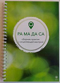 сборник практик по Кундалини йоге Ра Ма Да Са