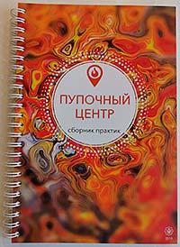 сборник практик по Кундалини йоге Пупочный центр