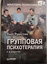 Кьел Рудестам Групповая психотерапия
