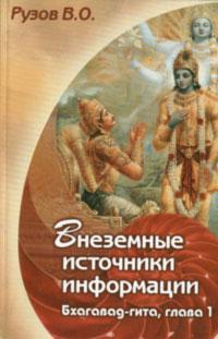 Внеземные источники информации, Б-Г, глава 1, Рузов В.О.