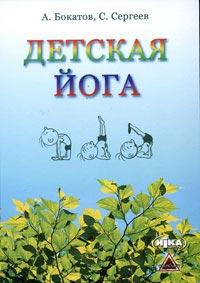 Детская йога, А.Бокатов, С.Сергеев