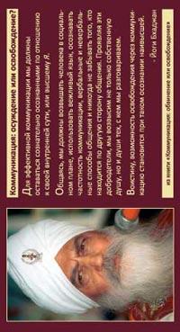 Открытка с изображением Йоги Бхаджана